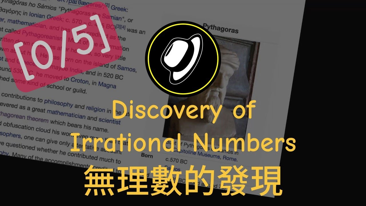無理數的發現 | Discovery of Irrational Numbers - YouTube