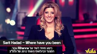 Sarit Hadad - Where have you been
