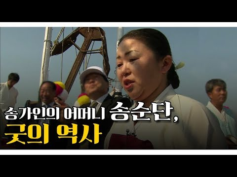 송가인(조은심) 어머니 송순단; 진도씻김굿 무녀의 22년 역사
