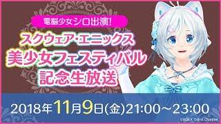 [LIVE] 東京ドールズpresentsスク美女コラボ特番