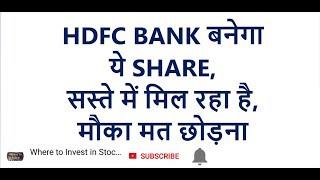 HDFC BANK बनेगा ये SHARE - सस्ते में मिल रहा है, मौका मत छोड़ना