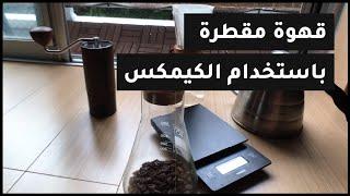طريقة تحضير القهوة باستخدام الكيمكس thumbnail