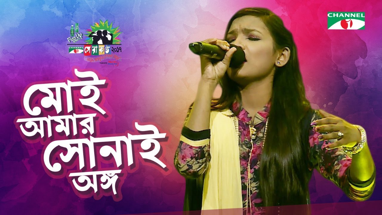 Moi Amar Sonar Ango | Jhumu | Shera Kontho 2017 | SMS Round | Season 06 | Channel i TV