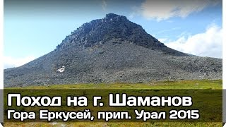 [РВ] Поход на гору Шаманов (гора  Еркусей, приполярный Урал)(, 2015-10-15T16:00:01.000Z)