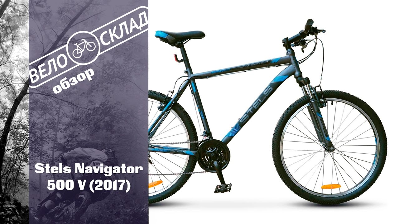 Горный велосипед Stels Navigator 500 V 2016. Обзор - YouTube