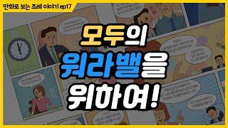 경기도 일·생활 균형 지원에 관한 조례 [만화로 보는 조례 이야기 ep.17]