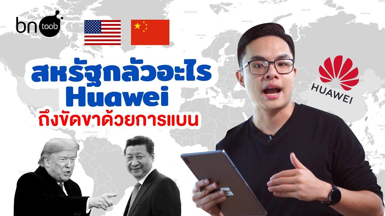 BN Toob Ep.5 สหรัฐกลัวอะไร Huawei ถึงขัดขาด้วยการแบน 🤔