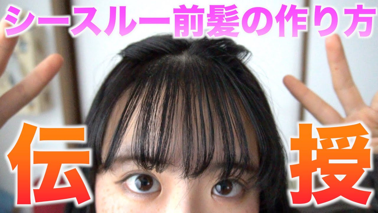 シースルー 前髪 の 作り方