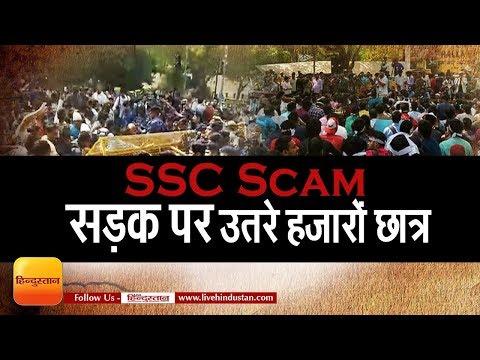 SSC स्कैम: दिल्ली में सड़क पर उतरे हजारों छात्र