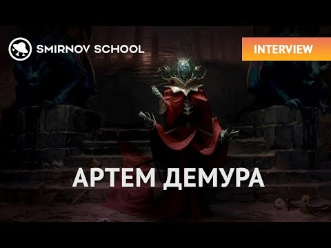 Артем Демура
