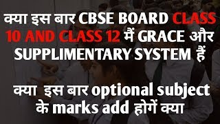 CBSE Board supplementary and Grace marks system 2018