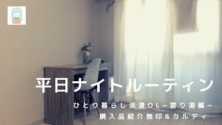 【一人暮らし派遣OL】平日ナイトルーティン・寄り道/無印/カルディ