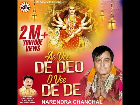 Ae Vee De De O Vee De De - Narendra Chanchal | New Durga Bhajan 2017 | Navratri 2017 Special Bhajan