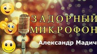"Александр Мадич ""Письма Задорнову"""