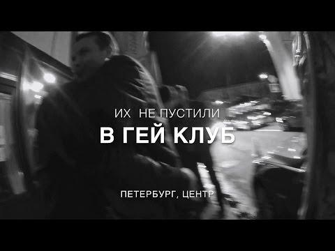 знакомства геев санкт петербург