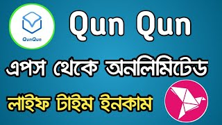 Qunqun Apps Bangla Tutorial Earn Money Like Comments Post। LifeTime  income Payment bkash. Rasel 365