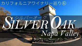 [バーチャルワイナリー巡り⑥] 日本でも大人気のシルバーオークセラーズを訪問 ナパにおけるカベルネソーヴィニヨンの代表的存在のワイナリー Silver Oak Cellars, Napa Valley