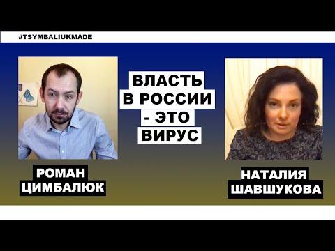 Наталия Шавшукова: От