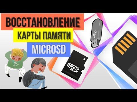 Восстановление карты памяти MicroSD в несколько кликов