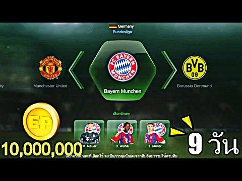 FIFA Online 3 วิธีหาเงิน 10 ล้าน ใน 9 วัน [เคล็ดไม่ลับ]ที่ใครก็ทำได้ By Mezarans
