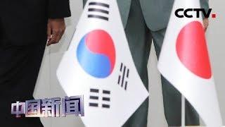[中国新闻] 韩媒:韩日副外长本周内会谈计划告吹 | CCTV中文国际
