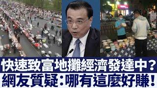 「地攤經濟」能救誰?中國百姓如是說|新唐人亞太電視|20200605