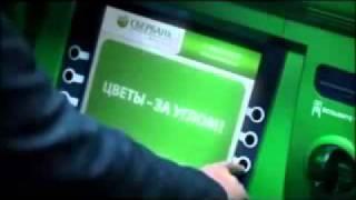 Реклама Сбербанк(http://www.telead.ru/sberbank-love.html., 2011-01-24T18:46:25.000Z)