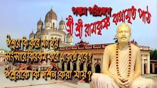 Sri Sri #Ramalrishna #Kathamrita 5 সংসারে কেমন করে থাকতে হয়? ঈশ্বরে কি করে মন হয়? দর্শন করা যায়?