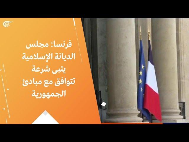 فرنسا: مجلس الديانة الإسلامية يتبى شرعة تتوافق مع مبادئ الجمهورية