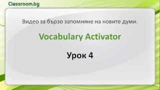Онлайн Курс А1.1, Урок 4 -- My phone number, новите думи от урока