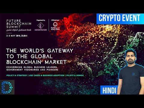 Crypto Events - Future Blockchain Summit - World's Most Influential Blockchain Fest - [Hindi/Urdu]