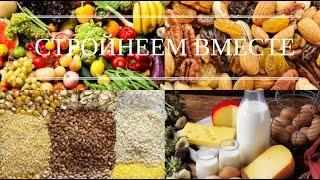 Как похудеть легко? Правильное питание! Как похудеть к лету правильно?  Марафон Lana Mayer