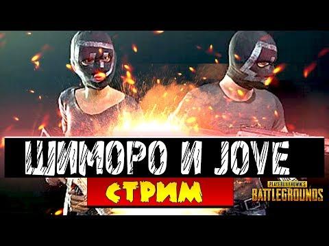 ШИМОРО И JOVE РАЗРЫВАЮТ ТОП 1 НА СТРИМЕ В Battlegrounds!