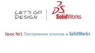 Урок №1 Построение эскизов в SolidWorks