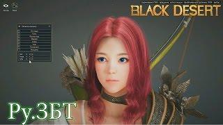 Metalrus - Ру.ЗБТ. Black Desert Online. Часть 01. Создание персонажа! [18+]