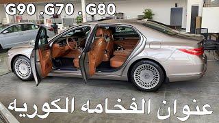 جينسس G70 2020 و G80 و G90 اسعار وعروض الوعلان
