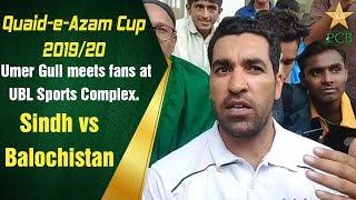 Umer Gull meets fans at UBL Sports Complex | Sindh vs Balochistan | Quaid-e-Azam Trophy 2019-20