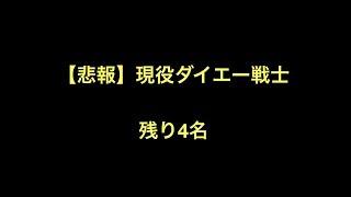 プロ野球 【悲報】現役ダイエー戦士残り4名 徐々に減ってきてる模様 201...