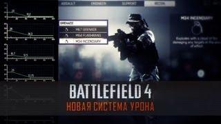 Battlefield 4: Новая система урона.