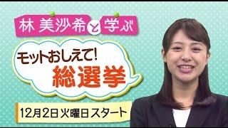 林美沙希と学ぶ『モットおしえて!総選挙』予告編(14/12/01) 美沙希 検索動画 15