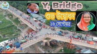 #Y-Bridge বাঞ্চারামপুর উপজেলা,16 সেপ্টেম্বর প্রধানমন্ত্রী শেখ হাসিনা উদ্বোধন করছেন।