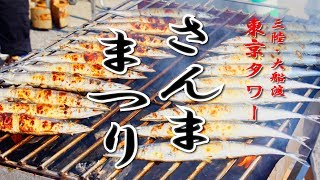 岩手県大船渡市の新鮮なサンマ3333匹を炭火焼にして配布する、 恒例の秋...