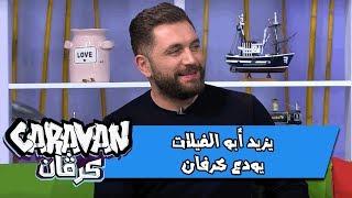 يزيد أبو الفيلات يودع كرفان!