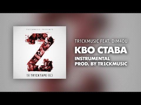 Tr1ckmusic Feat. Dim4ou - Кво Става (Instrumental)