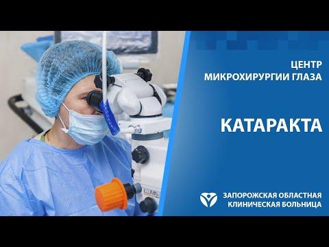 Лечение катаракты. Бесшовное удаление катаракты. Замена