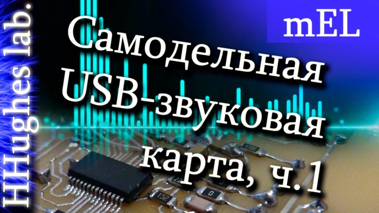 ESI MAYA22 USB - очень доступная звуковая карта с фантомным .