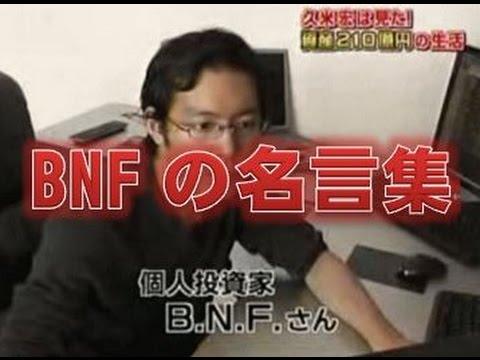 【泣ける話Cry story】BNFの名言集【感動する話Story to impress】