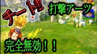【ドラゴンボールレジェンズ】打撃無効の後退チート!pvpで使えるテクの原因を解説!【Dragon Ball Legends】