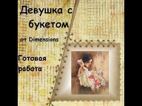 Вышивка *Девушка с букетом*от Dimensions(готовая работа)