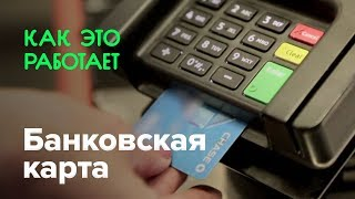 видео Что такое банковская карта
